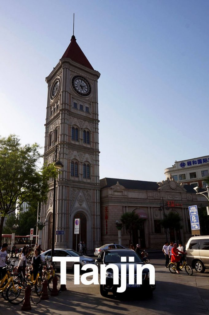 Haihe River Historic Building Conservation Exhibition Hall